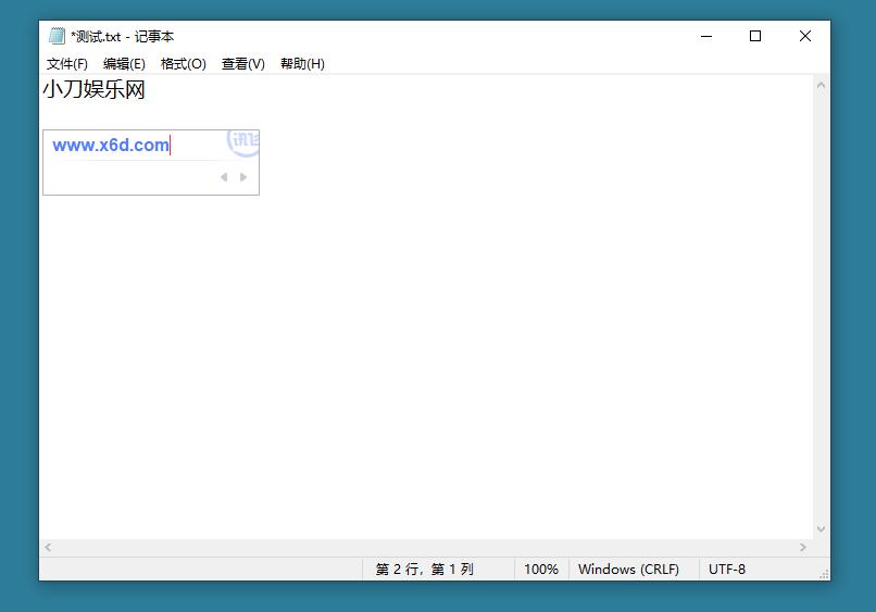 PC版讯飞输入法v3.0.1726