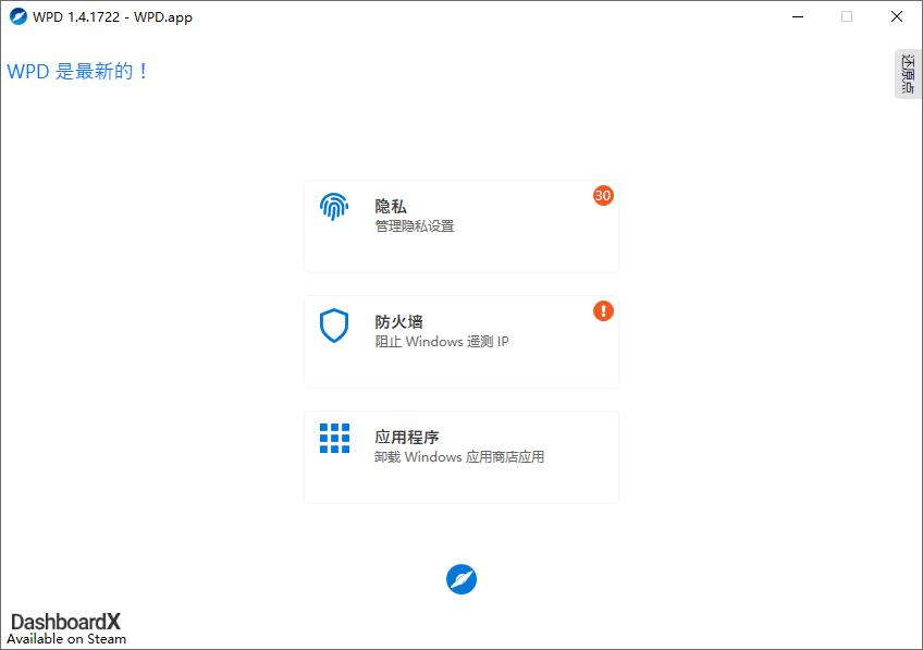 隐私优化 WPD v1.4.1765