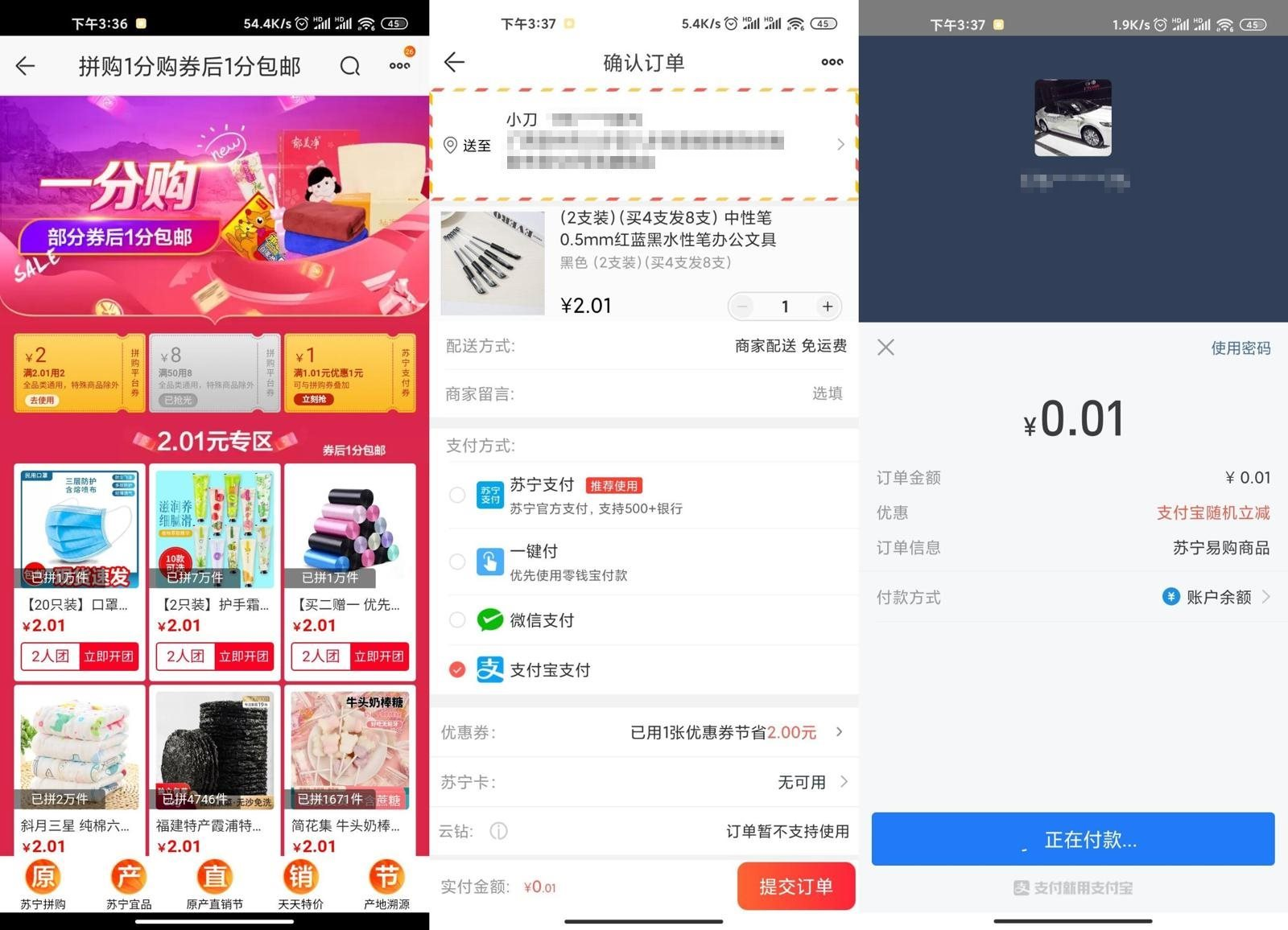 苏宁拼购0.01元撸实物包邮