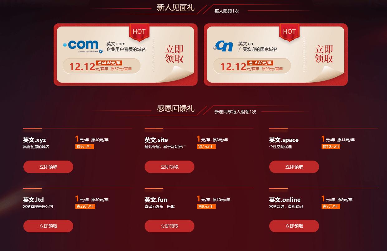 新网双12 COM/CN域名12元