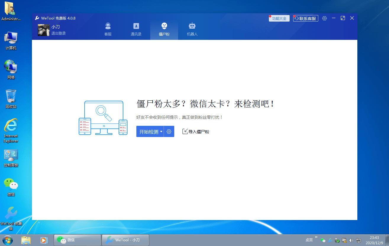 僵尸粉清理WeTool v4.0.8-亿动工作室's Blog