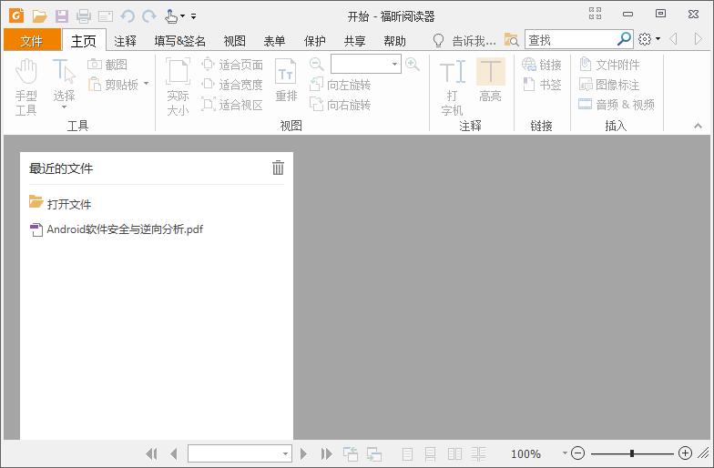 福昕PDF阅读器v10.1.4绿色版