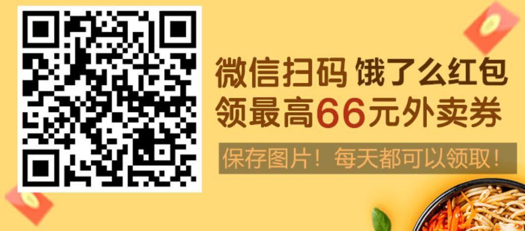 中国银行1元撸30元外卖稳