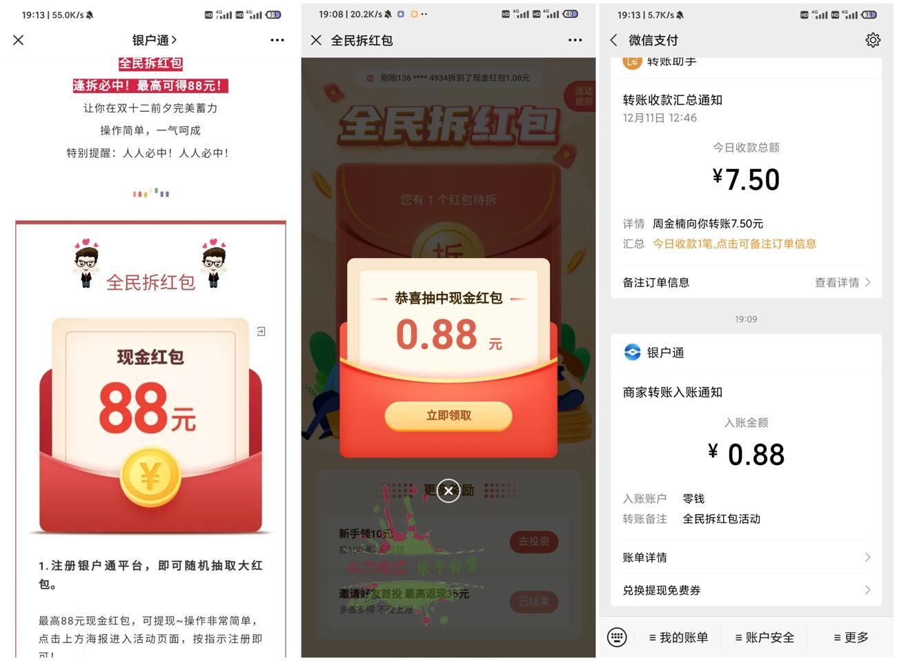 银户通新人0.8~2元微信红包