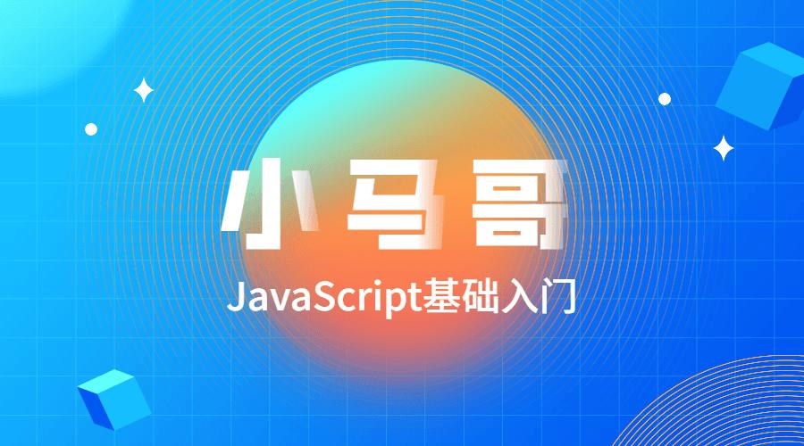 教程_小马哥JavaScript根蒂根基进门
