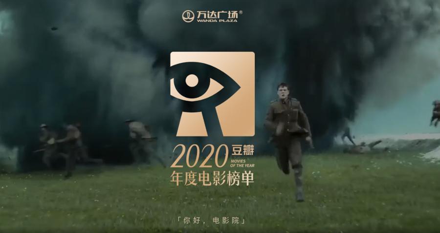 豆瓣2020年度电影榜单来了_新闻资讯