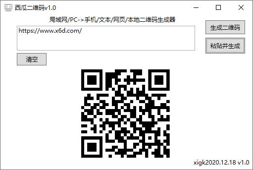 电脑本地二维码生成器v1.0