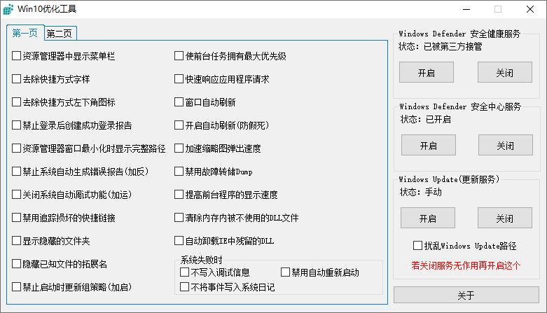PC木小果Win10优化工具v1.01