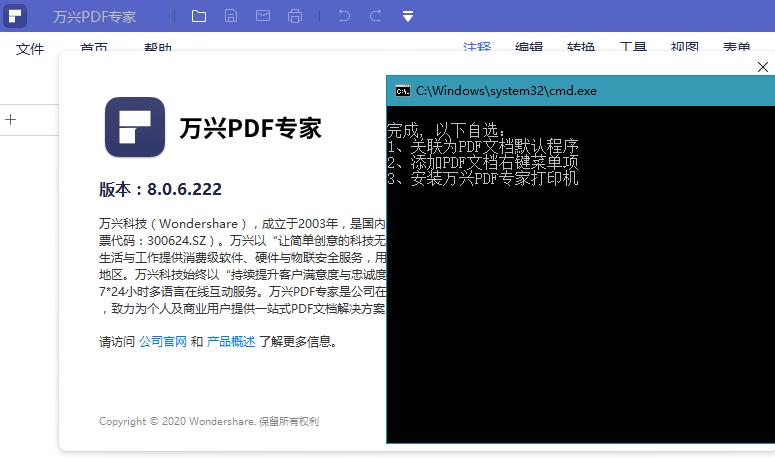 万兴PDF专家v8.0.6绿色版