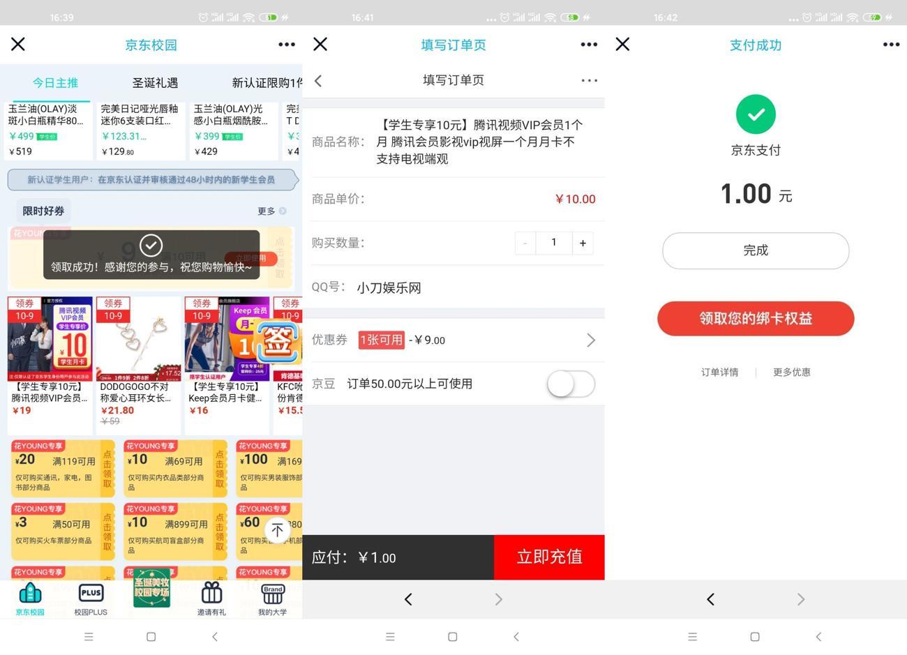 京东学生1元撸实物包邮