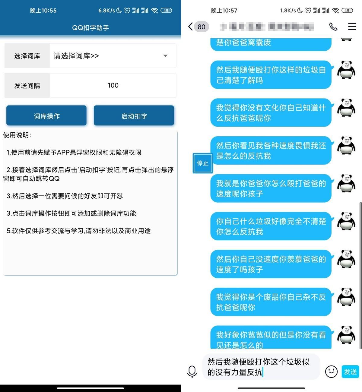 安卓QQ扣字怼人助手v2.0