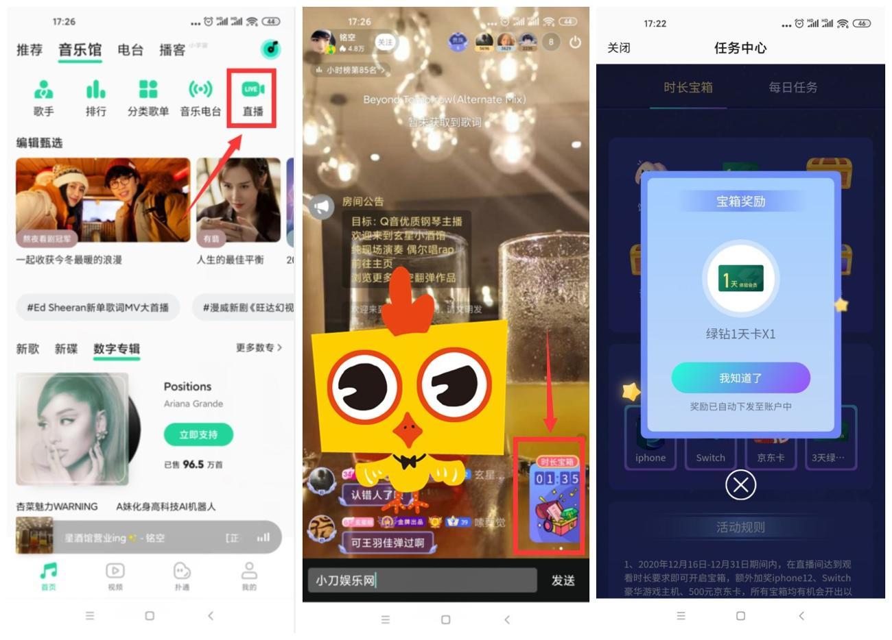 QQ音乐老用户领1~3天绿钻