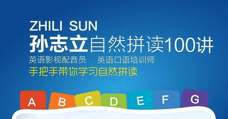 教程_孙志坐英语天然拼读100讲