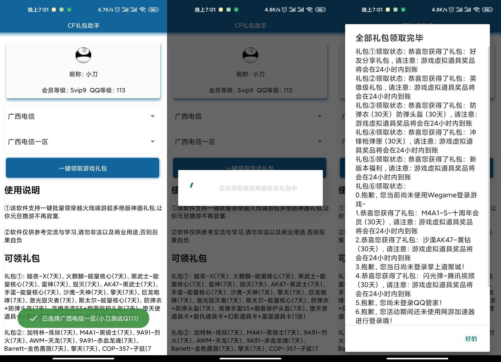 安卓CF礼包领取助手v1.0