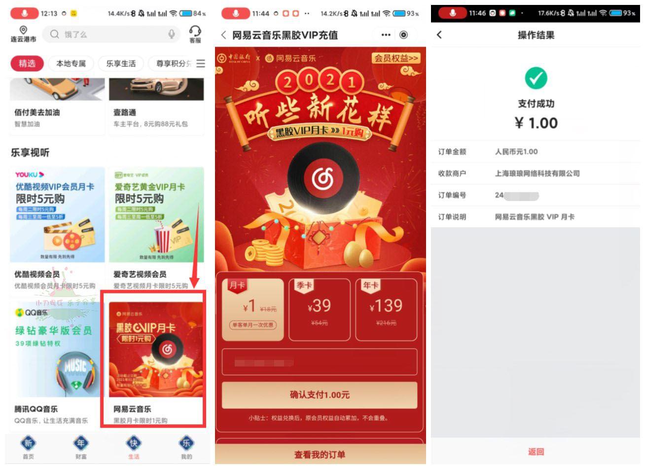 中国银行一元开网易云音乐月卡-亿动工作室's Blog
