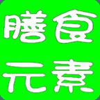 安卓膳食元素v3.1.0绿化版