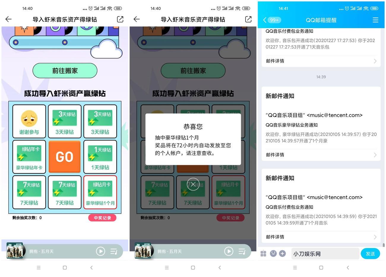 活动线报-QQ音乐抽1~31天豪华绿钻