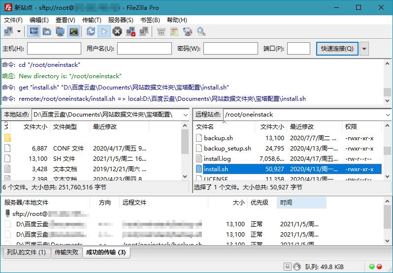 FileZilla PRO v3.54.1专业版<