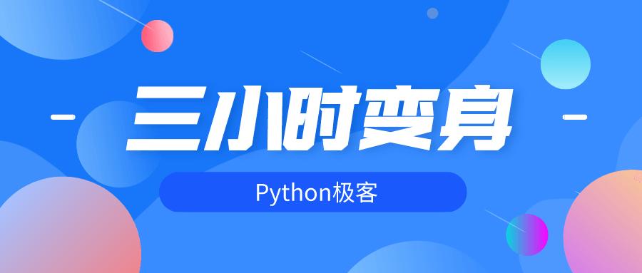 三小时变身python极客