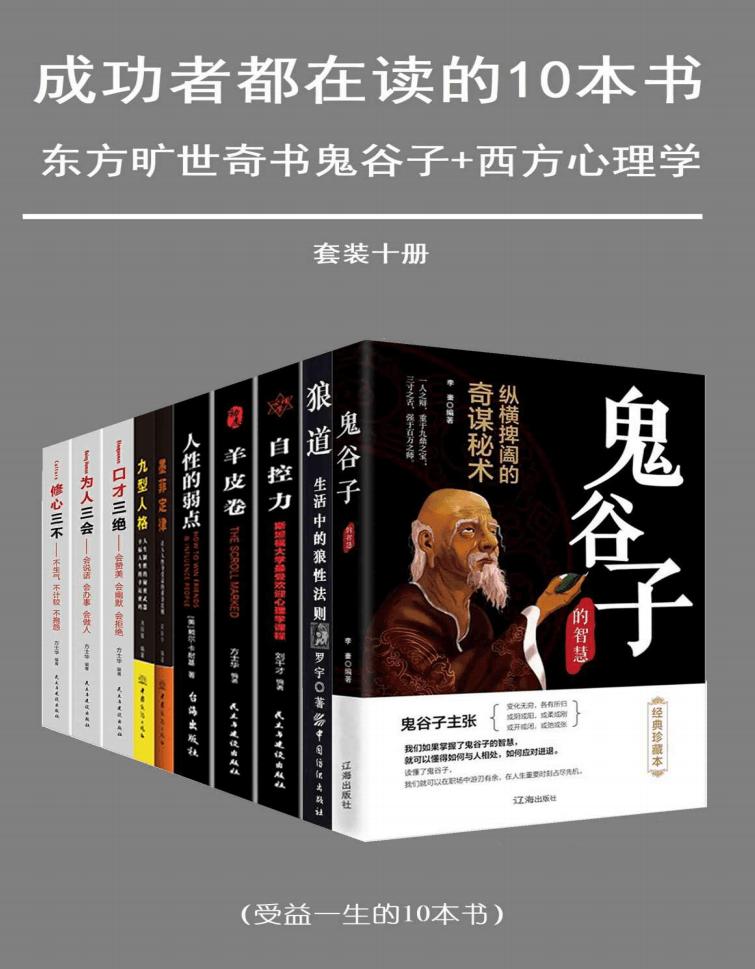 成功套装:成功者都在读的十本书_技术教程