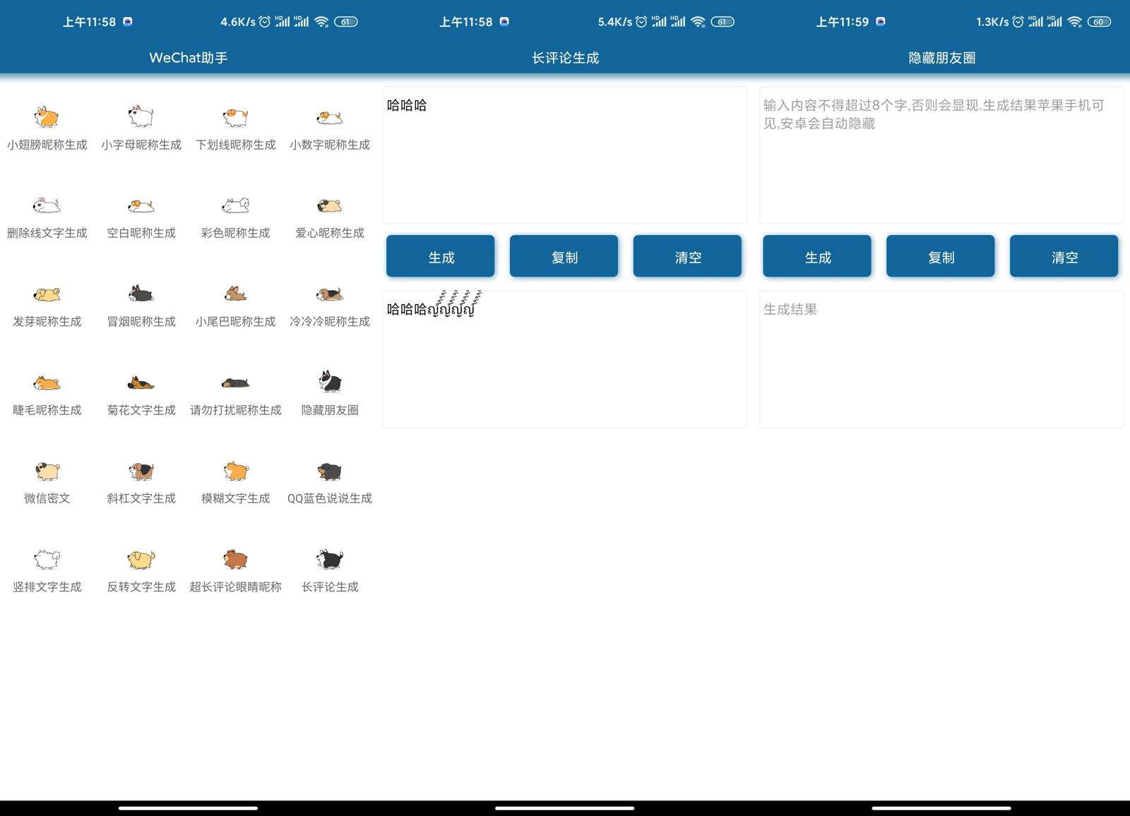 安卓多功能WeChat助手v1.0