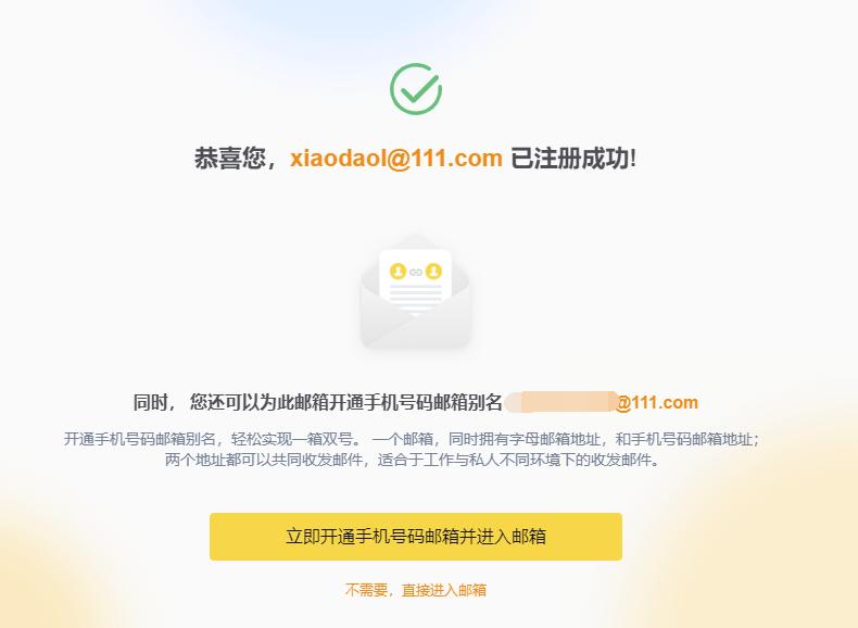完美世界111邮箱开放注册-亿动工作室's Blog