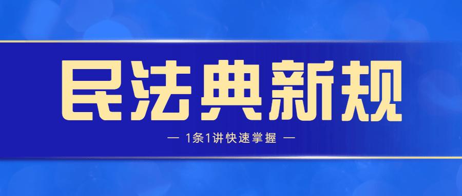 【技术教程】民法典新规1条1讲快速掌握