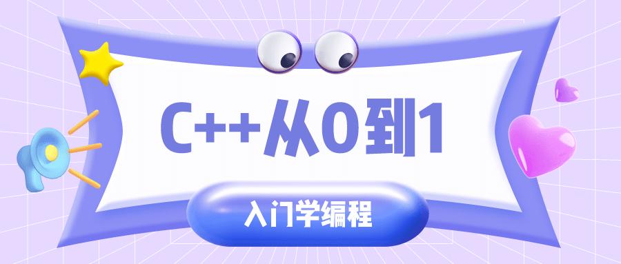 C++从0到1入门学编程
