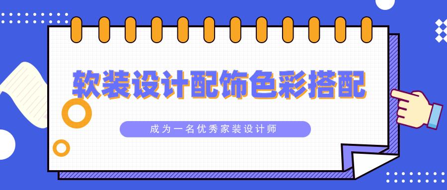 软装设计配饰色彩搭配教程_技术教程