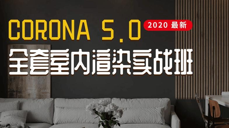 Corona5.0全套室内渲染实战_技术教程