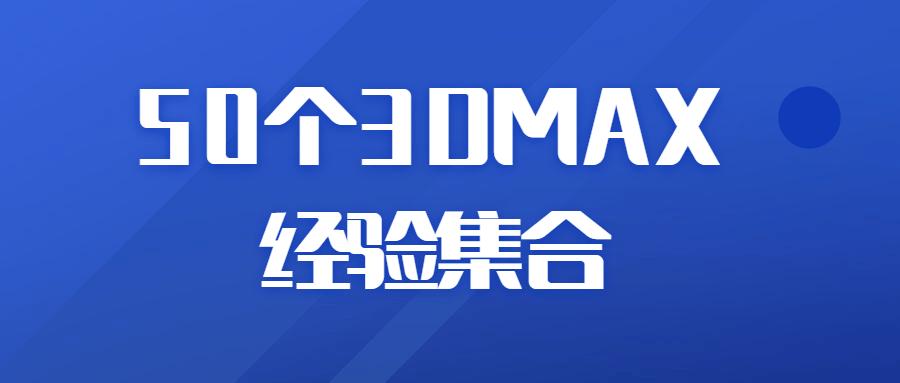 50个3DMAX经验集合