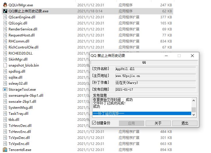 QQ禁止上传浏览器记录v1.0