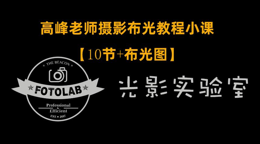 高峰老师摄影专业布光教程插图