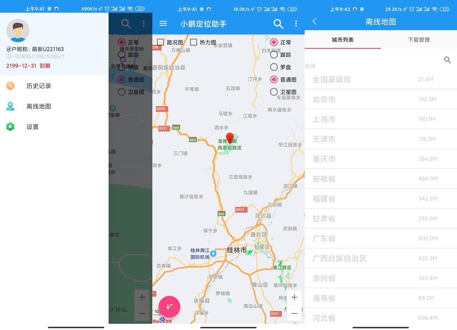 安卓小鹏定位助手v2.2.6绿化版
