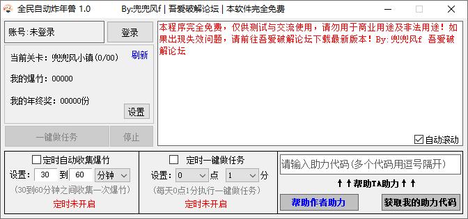 PC版京东全民自动炸年兽v1.0