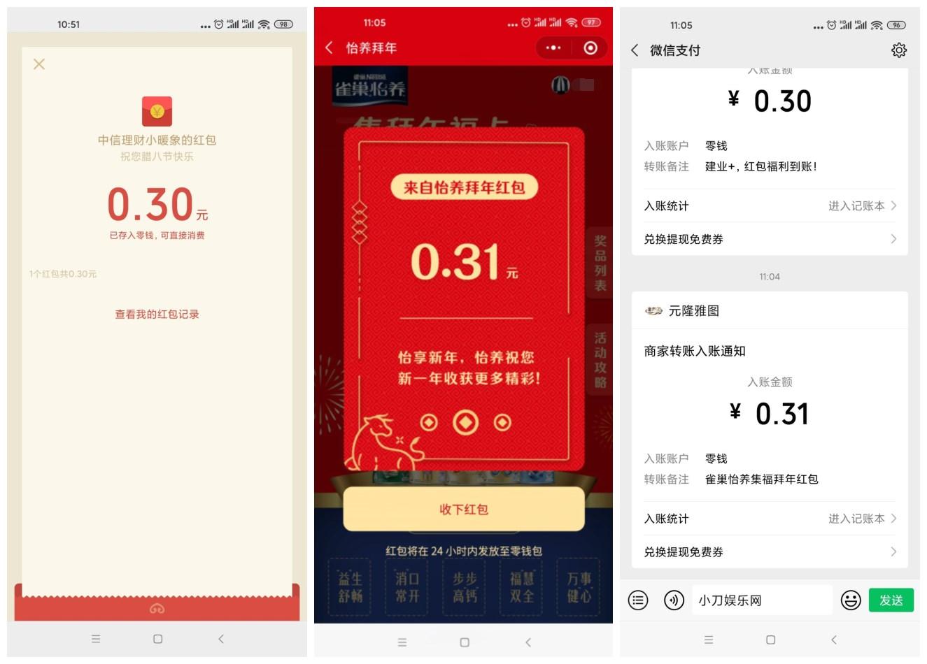 活动线报-建业中信怡养领取1.2元红包