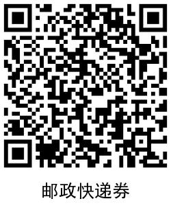 免费领取快递寄件优惠券插图2