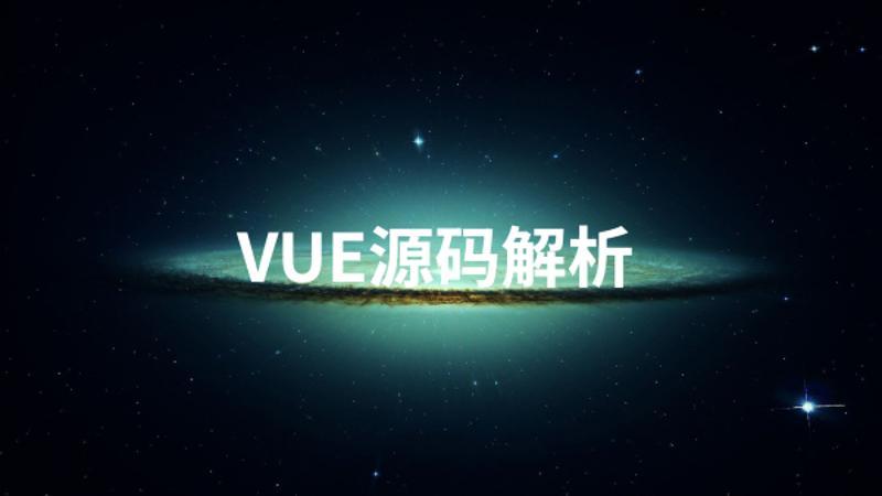Vue源码解析系列完美收官_技术教程