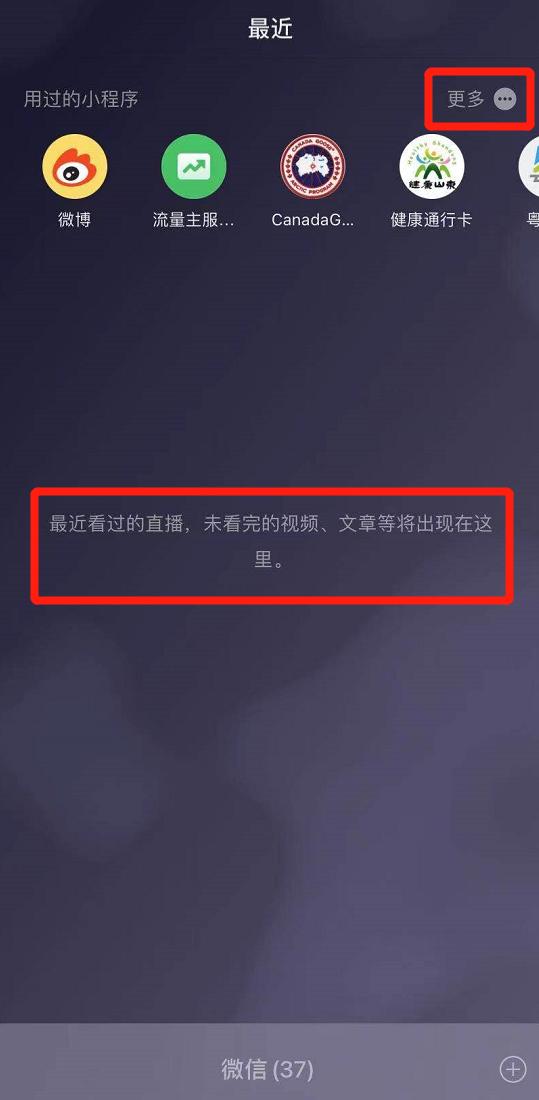 微信8.0大版本发布!赶紧更新!插图8