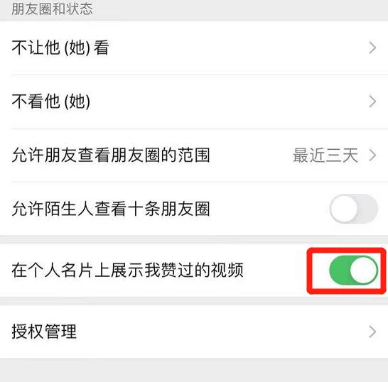 微信8.0大版本发布!赶紧更新!插图15