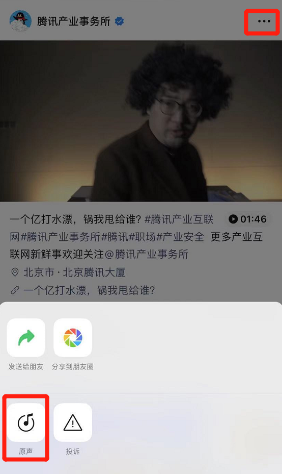 微信8.0大版本发布!赶紧更新!插图17