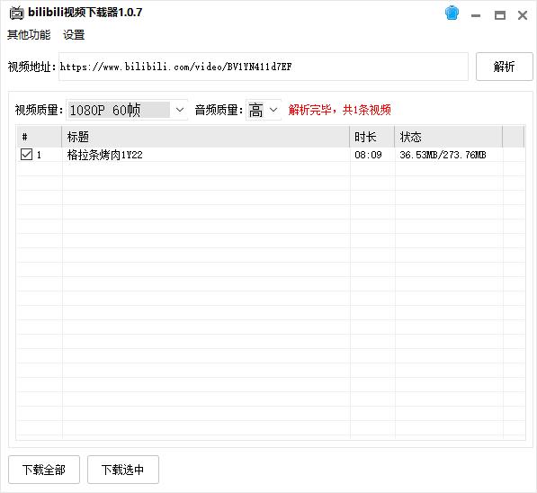 哔哩哔哩视频下载器v1.0.7