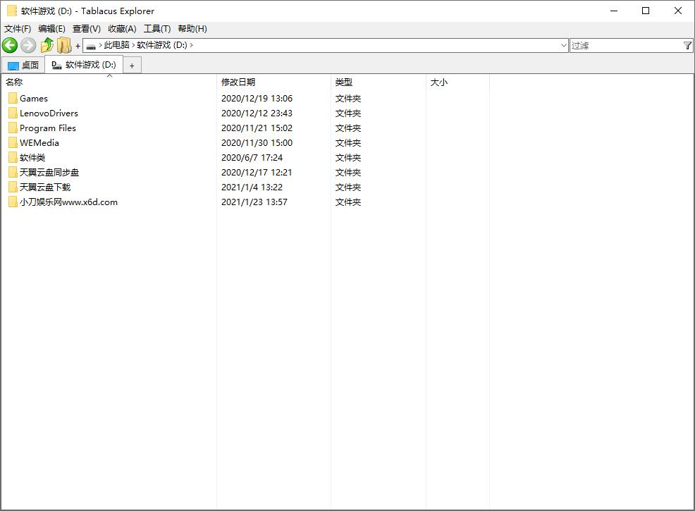Tablacus Explorer v21.1.20