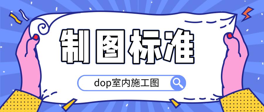 dop室内施工图制图标准