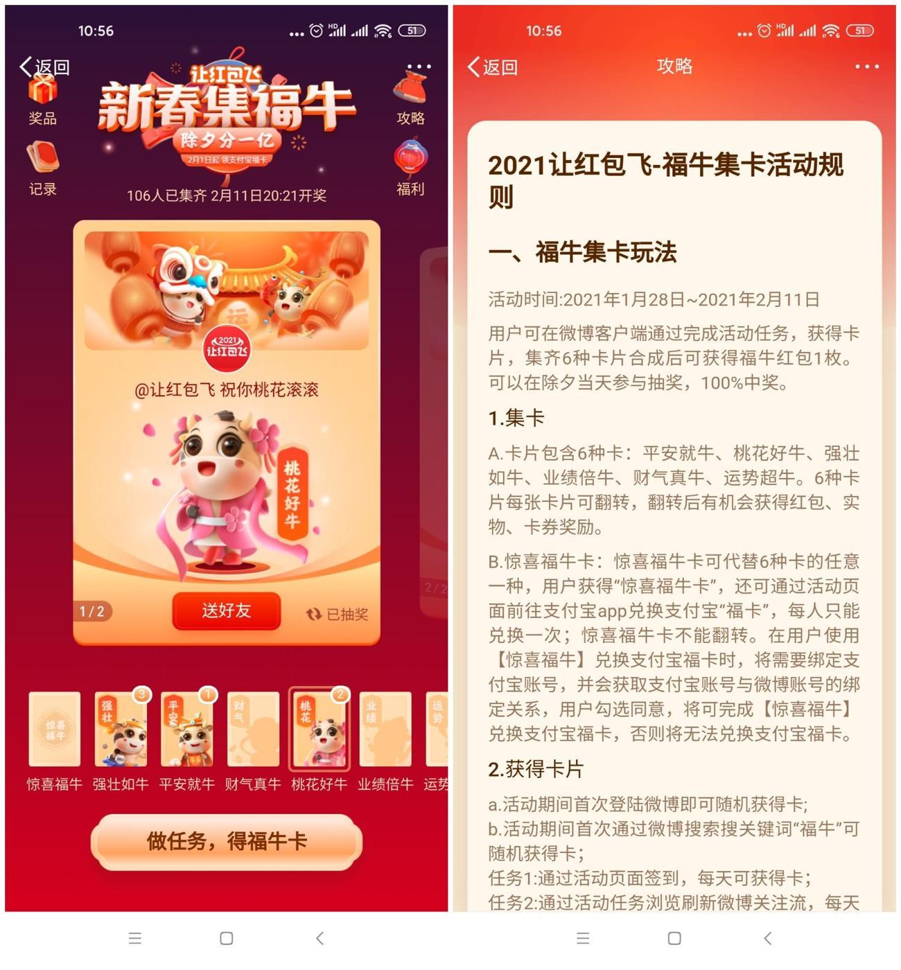 活动线报-微博新春集福牛瓜分红包