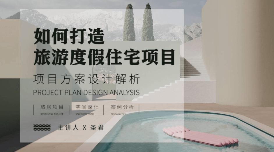 教程_游览度假空间名目圆案设计剖析