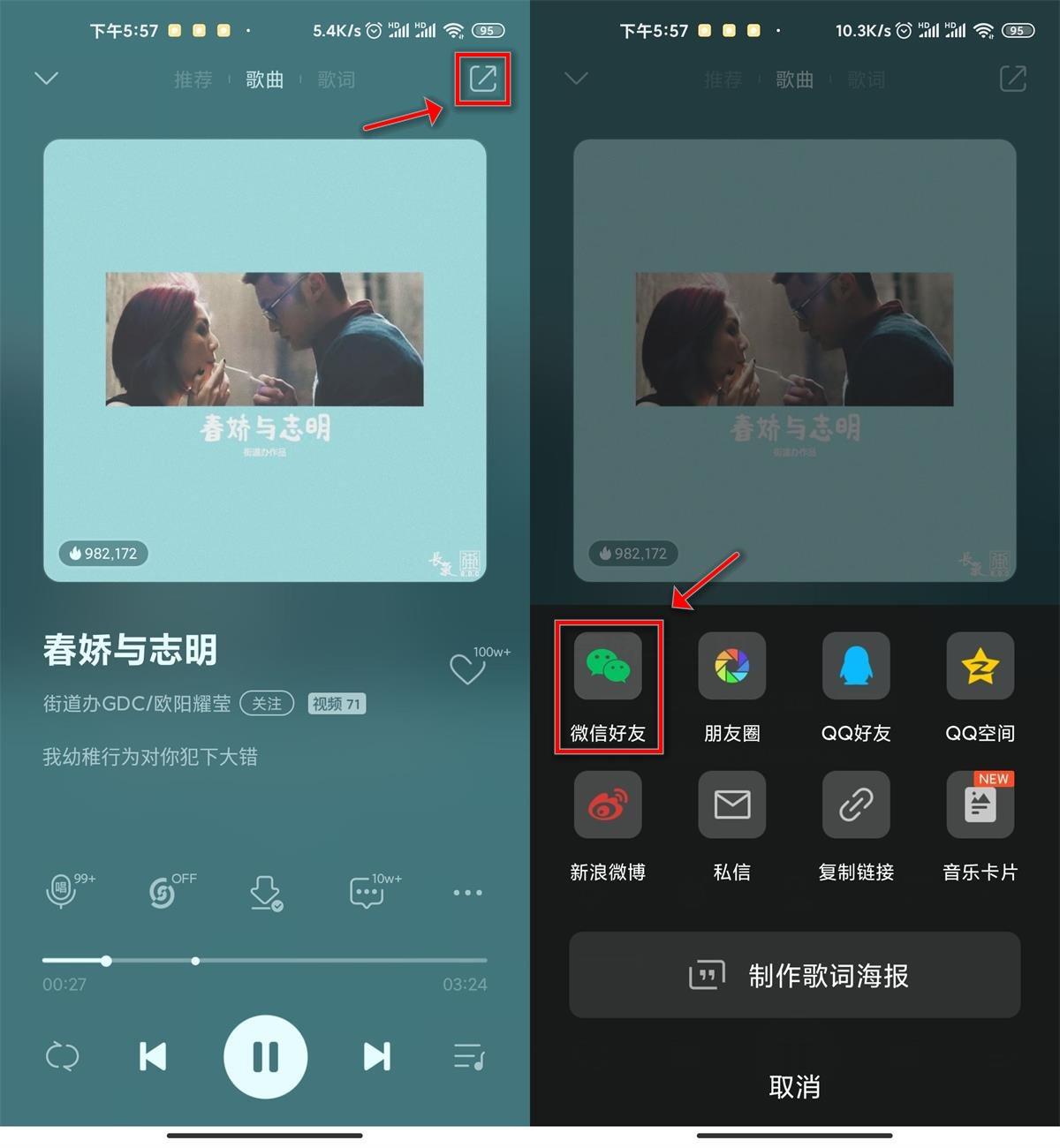 微信8.0个人状态设置音乐方法