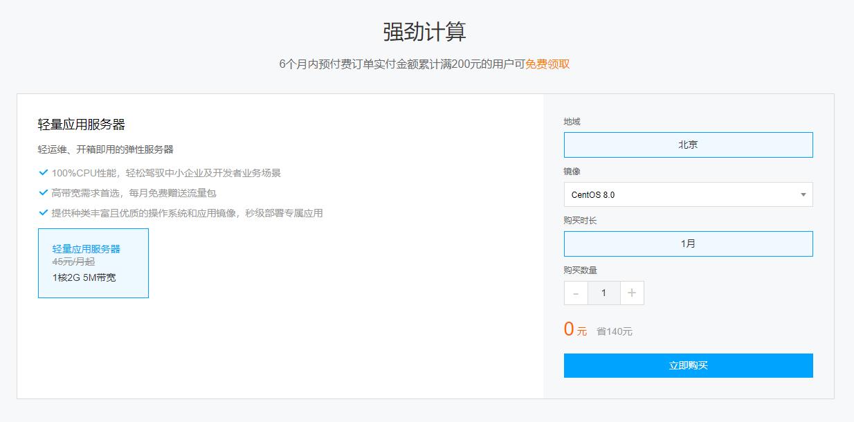 腾讯云免费领CDN/服务器/对象存储-亿动工作室's Blog