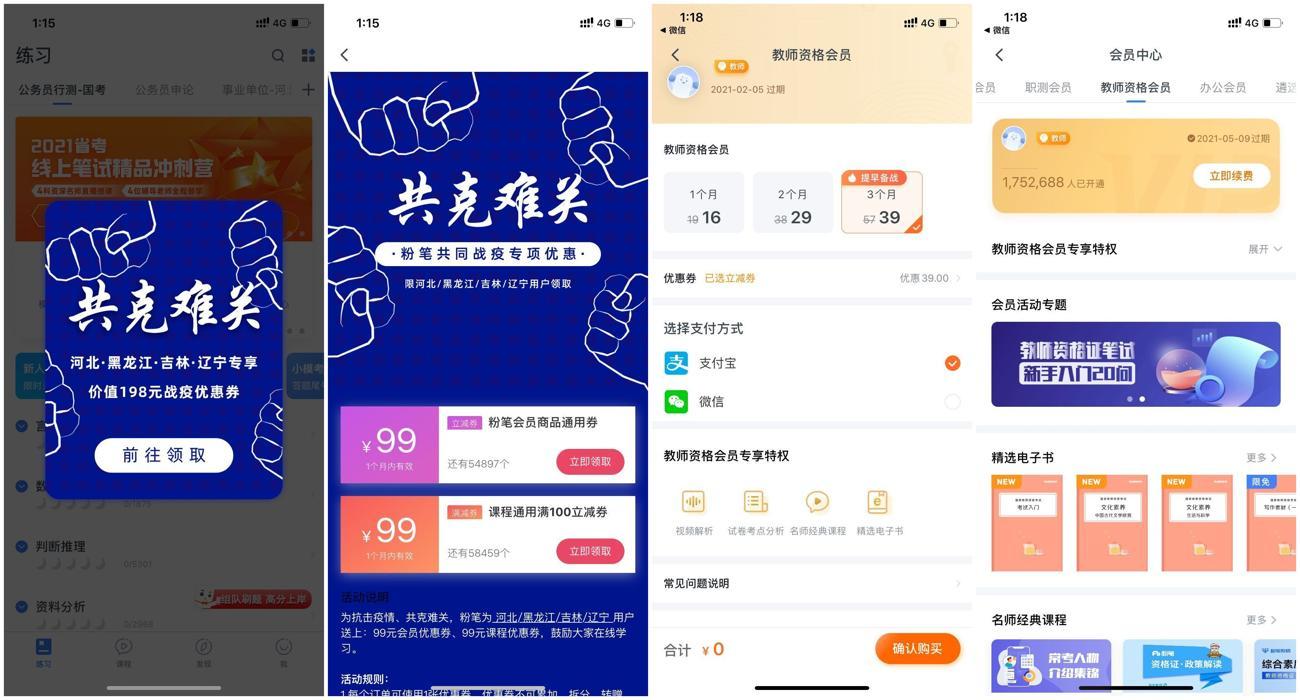 活动线报-东三省河北领粉笔90天会员