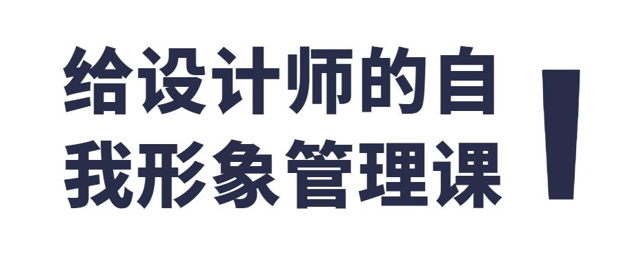 1611919929374103 - 教程_给设计师的自尔形象治理课